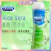 杜蕾斯Durex 蘆薈潤滑劑 50ML 潤滑油 按摩油