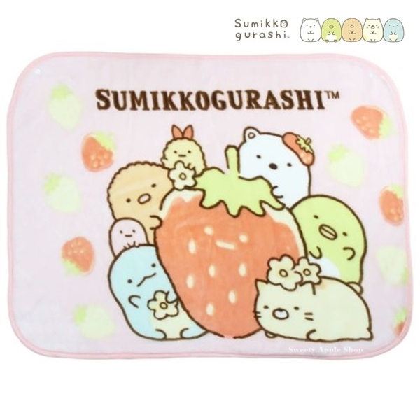 【SAS】日本限定 角落生物 家族草莓版 保暖毛毯 / 蓋毯 / 披肩毛毯 / 毯子 70×100cm