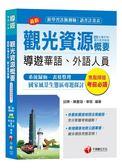 導遊觀光資源概要(包括台灣史地、觀光資源維護)[導遊華語、外語人員 ]