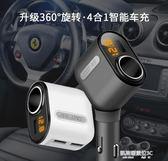 車載充電器汽車智慧快充一拖三點煙器轉接頭一拖二多功能車充  凱斯盾數位3C