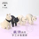 『ART小舖』T-Lab日本 手工木製小擺飾 悠哉動物園 貓/狗系列 單個