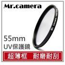 Mr.Camera 超薄框 UV保護鏡 55mm 【耐磨/耐刮】