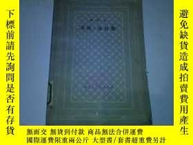 二手書博民逛書店《吉爾.布拉斯》(上冊)罕見網格本 楊絳翻譯 1982年8月1版