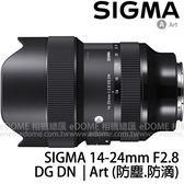 SIGMA 14-24mm F2.8 DG DN Art for L 接環 (24期0利率 恆伸公司三年保固) 超廣角大光圈 全片幅微單眼鏡頭