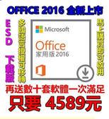 【4589元】最新OFFICE 2016家用多國語言下載版授權可移轉再送十數套超值軟體,另有及中小企業版