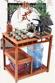 茶具車茶車實木移動茶台帶輪兩用家用簡約現代歐式煮茶車無需組裝JD 雲雨尚品