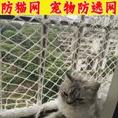 防貓網 尼龍網 防墜網 寵物防逃網 網子繩網陽台防護網封窗隔離安全網
