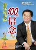 (二手書)讓你成功的100個信念