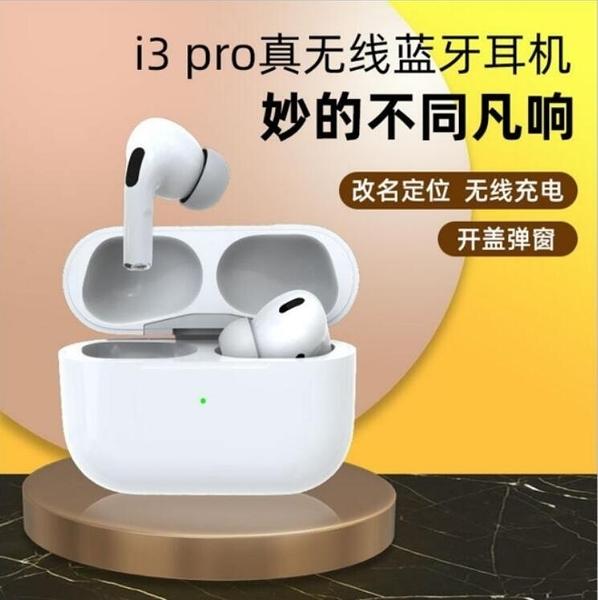 藍芽耳機AirPodsPro3三代旗艦版Pro無線耳機安卓蘋果開蓋彈窗藍芽耳機充電 微愛家居