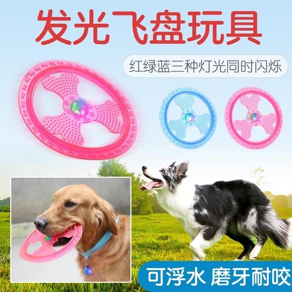 狗發光玩具飛盤閃光飛碟耐摔耐咬可浮水狗狗飛盤訓練專用寵物用品 青木鋪子