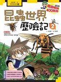 (二手書)昆蟲世界歷險記(2)