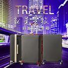 ABS  24行李箱 磨砂耐刮外殼