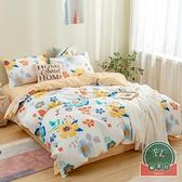 【1.2m】床上用品三件套純棉床單被套床笠被套【福喜行】