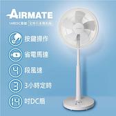 Airmate 艾美特 FS35M181T 14吋DC直流馬達節能立地電扇(雪花白)