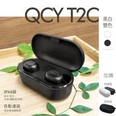 QCY T2C 藍芽5.0 藍芽耳機 運動耳機 Bluetooth T1S 迷你藍芽耳機 T1