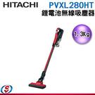 【信源】)【HITACHI 日立】 直立/手持兩用式 無線充電吸塵器 PVXL280HT/PV-XL280HT