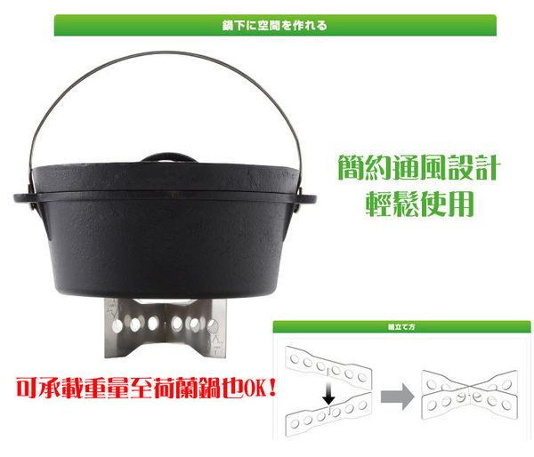 丹大戶外用品 日本【LOGOS】81062212 不鏽鋼十字疊鍋架 烤肉架/鍋架/烤肉爐/焚火台