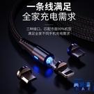 磁吸數據線三合一磁鐵充電線強磁力吸頭type-c安卓蘋果【英賽德3C數碼館】
