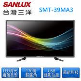【SANLUX 台灣三洋】39吋LED液晶顯示器 液晶電視 SMT-39MA3(含視訊盒)