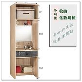 【水晶晶家具/傢俱首選】JM1542-2 伯爾尼2尺多功能收納化妝台(含椅)
