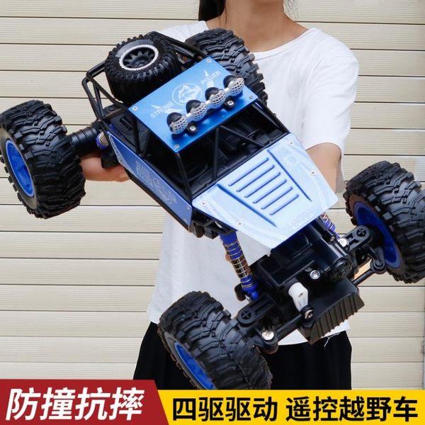 仁達超大無線遙控汽車四驅越野車攀爬賽車充電兒童玩具車男孩禮物 城市科技DF