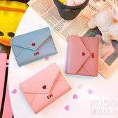 錢包 少女心錢包學生韓版可愛簡約學生短款小錢包零錢包女  『優尚良品』