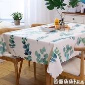 可訂製桌巾 桌布防水防油防燙免洗餐桌布ins棉麻布藝風格小清新歐式pvc茶幾布 芭蕾朵朵