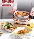 北歐網紅創意可愛手繪水果雙耳日式陶瓷烤盤家用餐具烘焙烤箱焗飯 名購新品