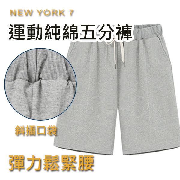 大尺碼 跑步運動純綿鬆緊褲頭五分褲M-6XL【紐約七號】A8-003