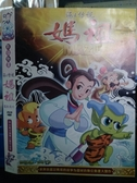 挖寶二手片-B23-正版DVD-動畫【海之傳說媽祖】-國語發音(直購價)
