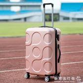 行旅箱  韓版小行李箱女20寸學生萬向輪小清新拉桿箱男旅行箱包密碼箱igo 『歐韓流行館』