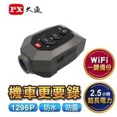 PX大通 B52X 炫風錄‧行車記錄器 (單車機車跨界) (加贈16GB記憶卡) 【限時回饋↘省$10