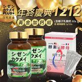 自然革命 年終慶典1212 黃金加鈣組【BG Shop】離子鈣x2+酵素酵母