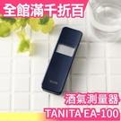 空運 日本 TANITA EA-100 酒測器 酒氣測量計 檢測器 HC213累款 (白色/深藍) 【小福部屋】