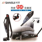 SANSUI 山水 手持/立式/肘式二合一無線吸塵器 SSV-120 神腦保固一年 [24期零利率]