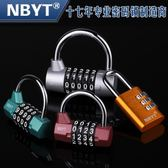 密碼鎖-NBYTU型鎖金屬健身房會所更衣柜門鎖抽屜工具箱門防盜密碼鎖掛鎖 花間公主