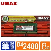 【綠蔭-免運】UMAX NB-DDR4 2400 /8G 筆記型RAM