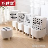 小凳子 實木小凳子家用板凳時尚創意換鞋凳客廳沙發凳茶幾圓凳北歐風矮凳 【優樂美】