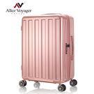 行李箱 旅行箱 28吋 加大容量PC耐撞擊 法國奧莉薇閣 貨櫃競技場系列 玫瑰金