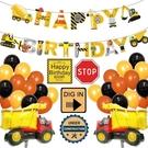 [拉拉百貨]工程主題工地派對生日氣球套組 生日造型 鋁膜氣球 派對小物
