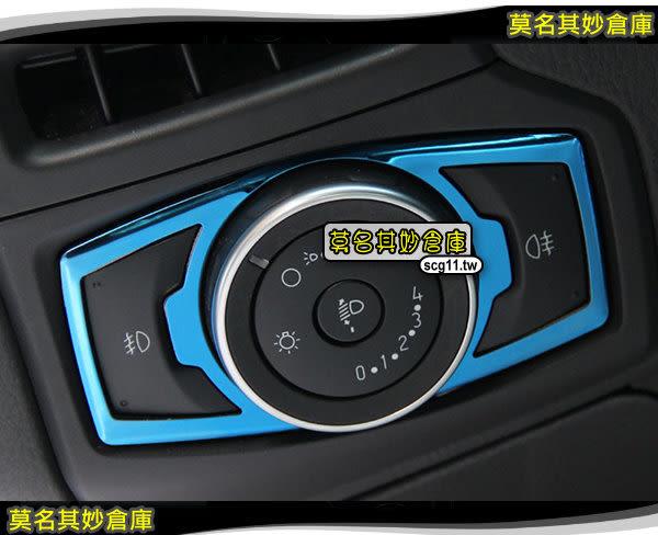 莫名其妙倉庫【FS086 大燈開關亮片(鈦藍))】不鏽鋼亮片 藍色金屬貼 Focus MK3