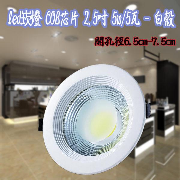led崁燈安裝 簡易的 適用 COB光源 2.5吋 5w/5瓦 集祥663 開孔6.5-7.5cm 免運費 廠商直送