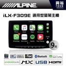 【ALPINE】 iLX-F309E 9...