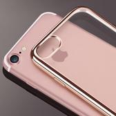 【SZ15】 iPhone7/8手機殼 玫瑰金 線條 電鍍TPU 透明 apple iPhone 7/8手機殼 iPhone 7/8 plus手機殼 軟殼
