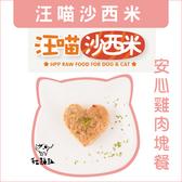 (冷凍2000免運)汪喵沙西米〔貓咪主食生肉餐,安心雞塊,300g〕  產地:台灣