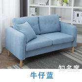 沙發 北歐布藝沙發小戶型單人雙人三人現代簡約簡易臥室小沙發客廳T 4色