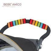 BEBE'AMICO- 推車把手保護套-彩條 大樹