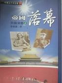 【書寶二手書T6/歷史_KNK】帝國落幕:民國演義(上)_蔡東藩