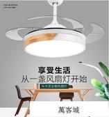 格騰隱形風扇燈 客廳餐廳臥室吊扇燈 簡約現代帶電風扇豪華吊燈 220v 萬客城