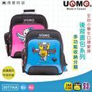 UnME 兒童書包 亮面機器人印花 護脊背墊 反光條設計 多層收納 3077 得意時袋